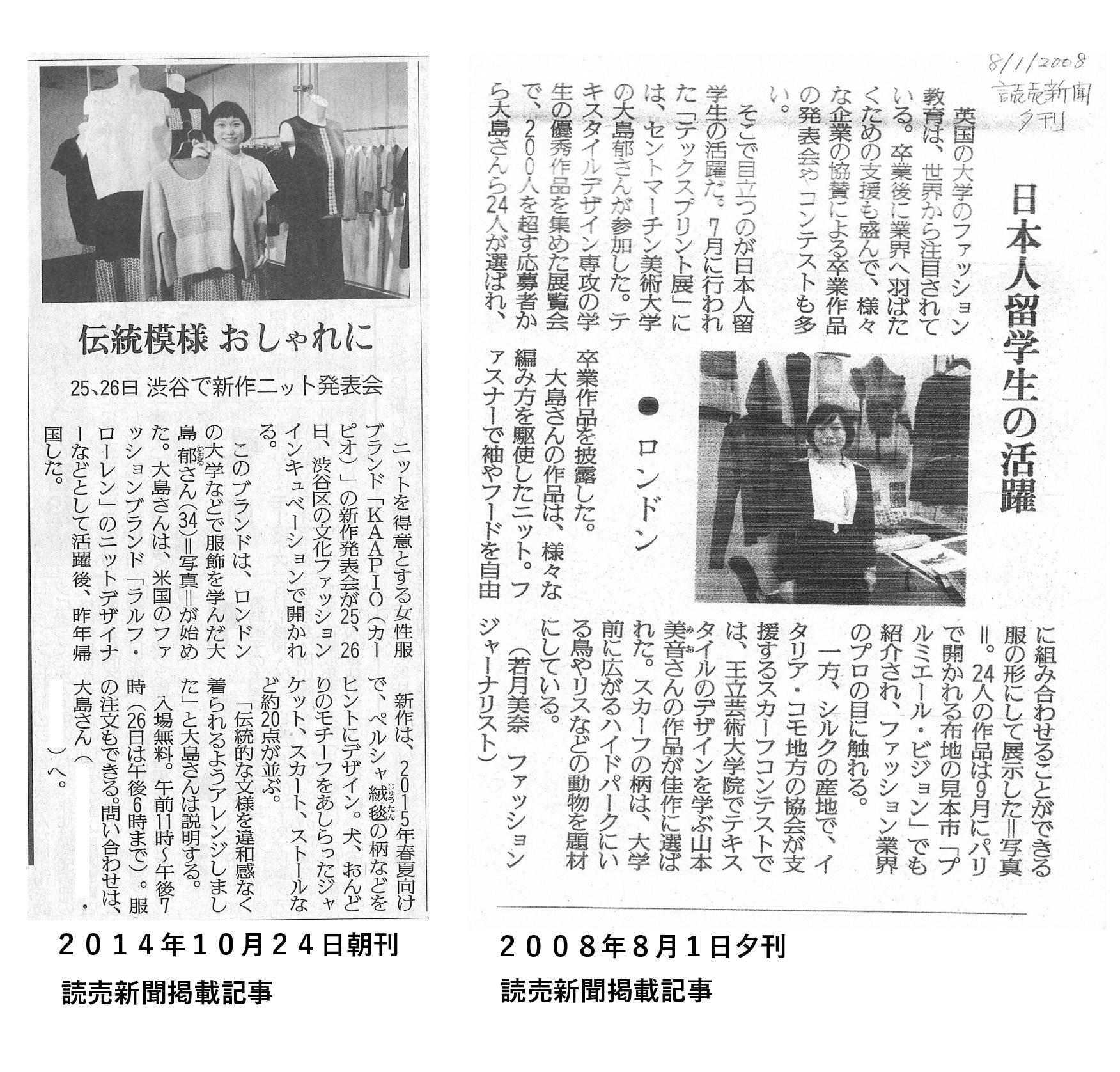 yomiuri_2008_2014